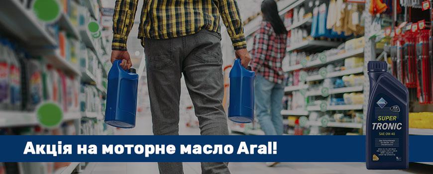 Акція на моторну оливу Aral!