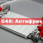 Glysantin G48: Антифриз для Tesla