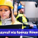 Поповнення продукції від бренду Rowe!