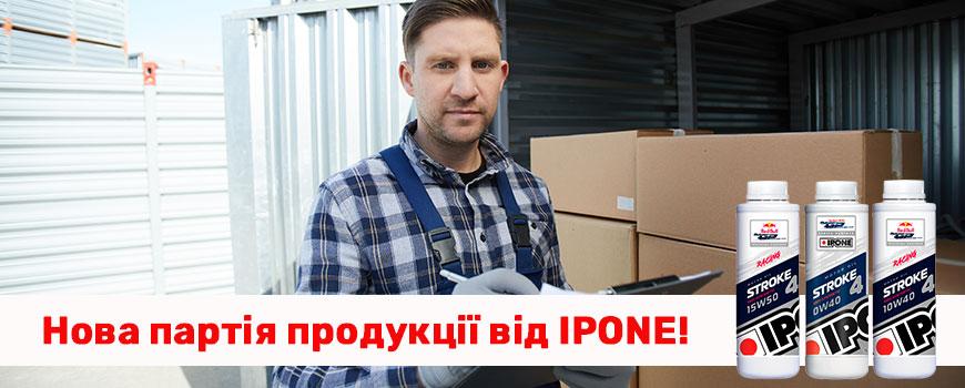 Нова партія продукції від IPONE!