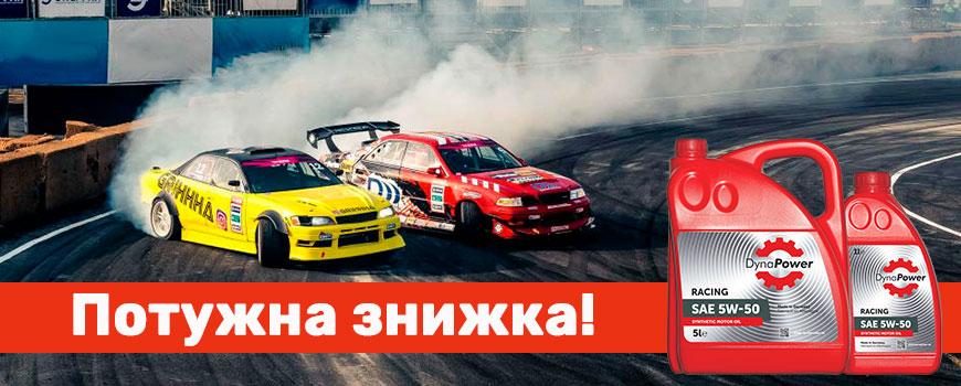 Акційна ціна на моторне масло DynaPower Racing 5W-50
