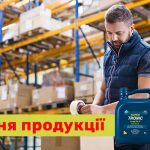 Нова партія мастильних матеріалів DynaPower, Total, Aral