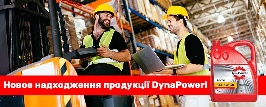 Новое надходження продукції DynaPower