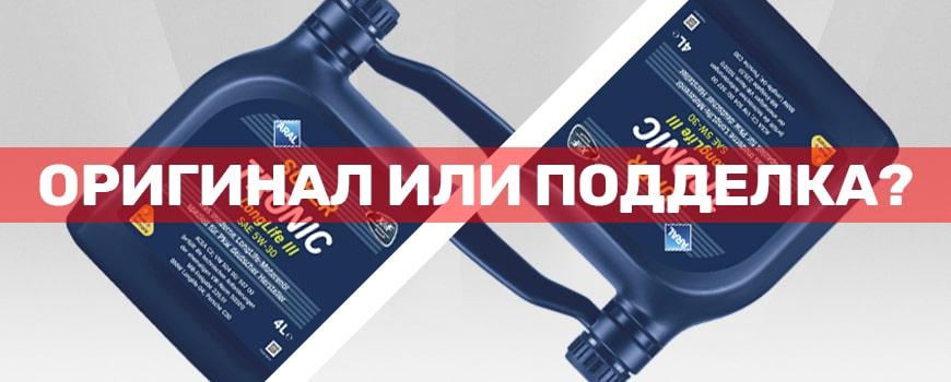 Как отличить подделку моторного масла Aral от оригинала