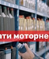 Як правильно обрати моторне масло?