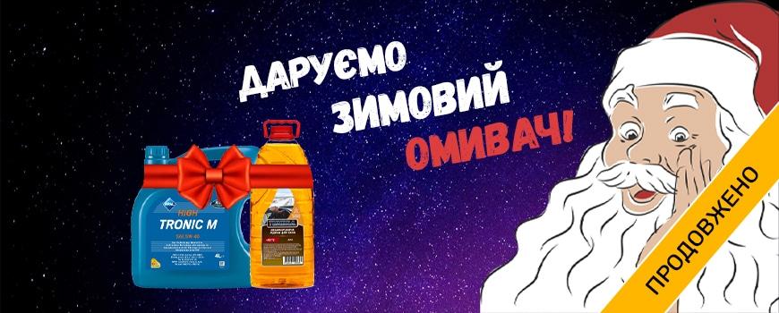 Зимовий омивач Tundra у подарунок! - Акцію подовжено!