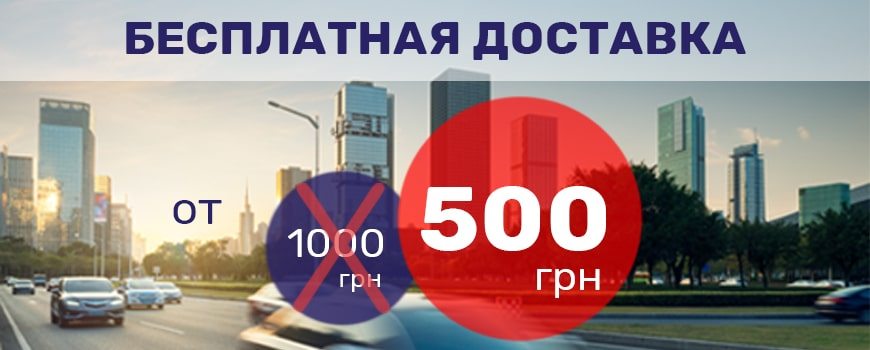Безкоштовна доставка на моторні масла Aral, DynaPower, IPONE, Rowe, Total, Elf