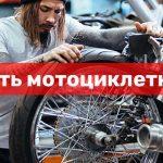 Как выбрать мотоциклетное масло?