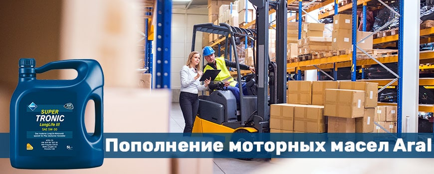 На склад Динамики поступила новая партия моторных масел Aral.