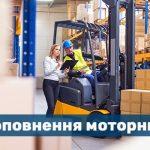 На склад Динаміки надійшла нова партія моторних масел Aral.
