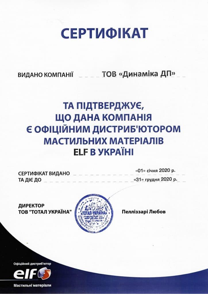 Certificate Elf 2020