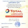 Total Certificate 2020